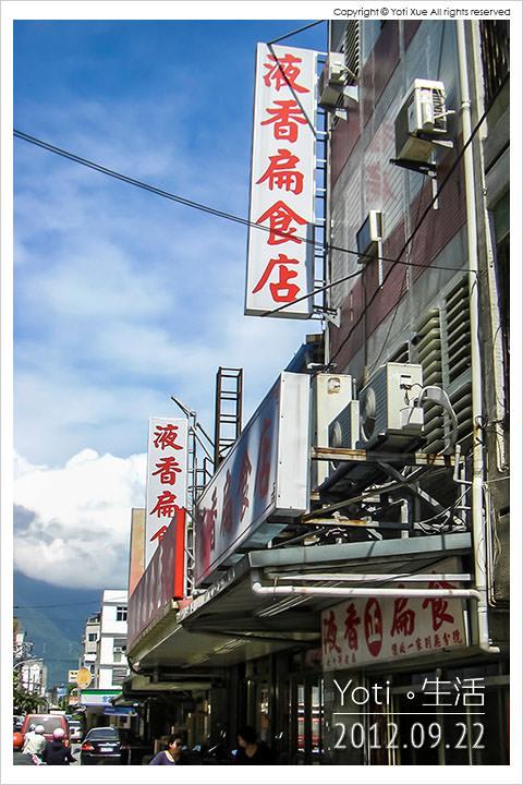 120922 花蓮市區-液香扁食店 (01)