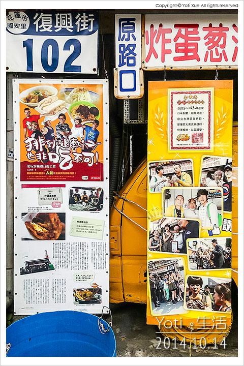141014 花蓮市區-原路口炸蛋蔥油餅(黃色發財車) (03)