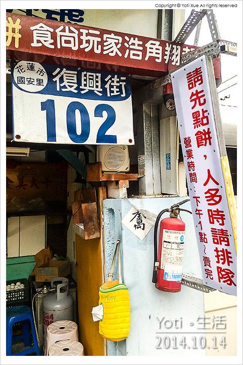 141014 花蓮市區-原路口炸蛋蔥油餅(黃色發財車) (04)
