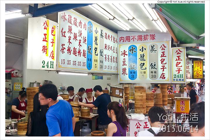 130614 花蓮市區-公正街包子店 (01)