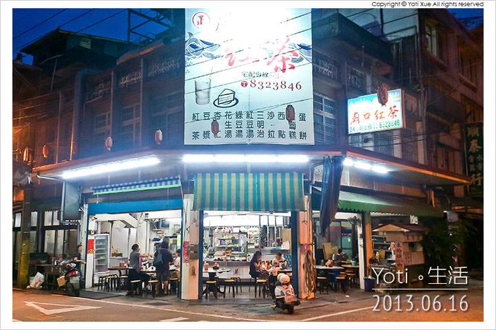 130616 花蓮市區-廟口紅茶 (01)
