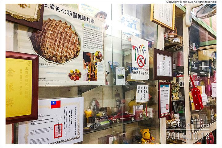 141018 花蓮市區-五霸焦糖包心粉圓 (03)