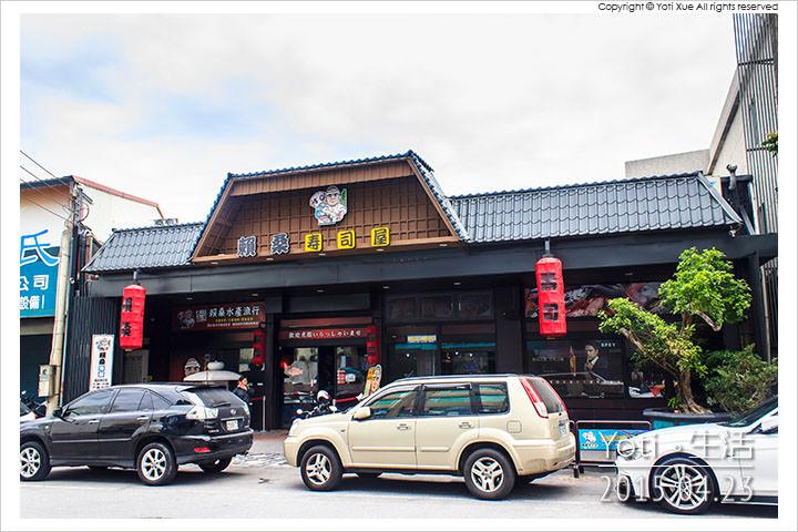 150423 花蓮市區-賴桑壽司屋 (01)