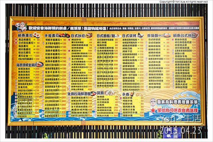 150423 花蓮市區-賴桑壽司屋 (03)