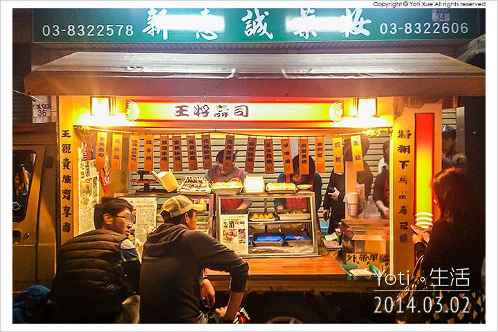 140302 花蓮市區-王將壽司 (01)