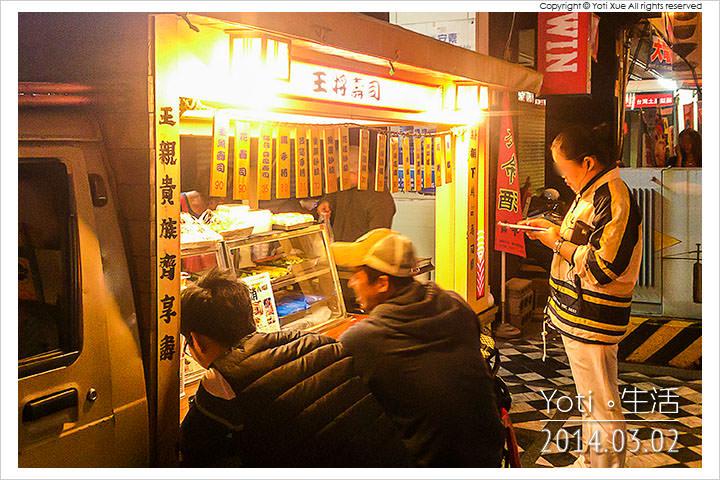 140302 花蓮市區-王將壽司 (02)