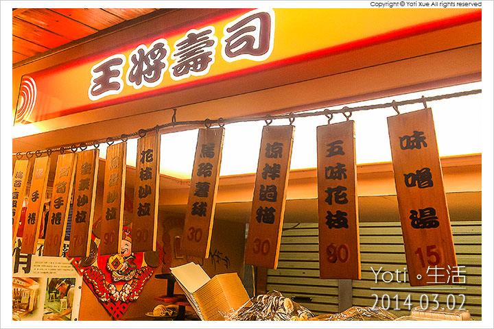 140302 花蓮市區-王將壽司 (03)