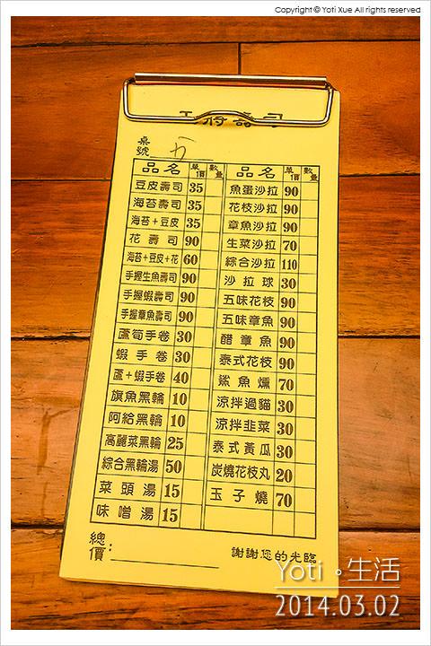 140302 花蓮市區-王將壽司 (04)