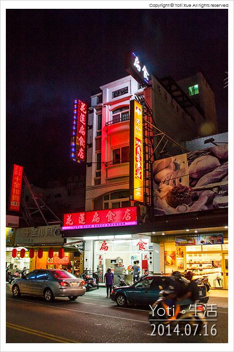 140716 花蓮市區-花蓮扁食店(宜香花蓮扁食店) (01)