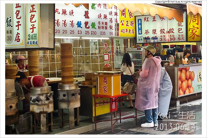 130614 花蓮市區-周家蒸餃小籠包(老周蒸餃) (01)