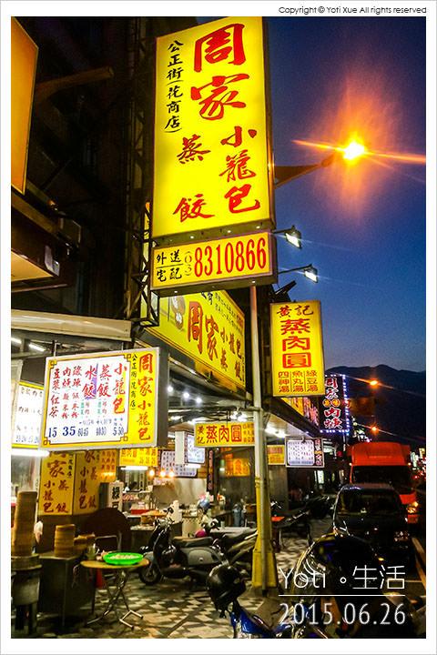 150626 花蓮市區-公正街周家蒸餃小籠包花商店 (01)