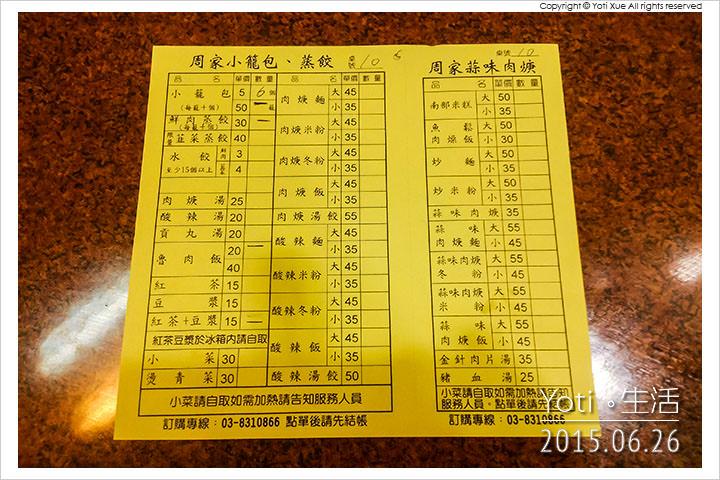 150626 花蓮市區-公正街周家蒸餃小籠包花商店 (03)