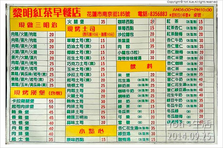 140925 花蓮市區-黎明紅茶 (01)