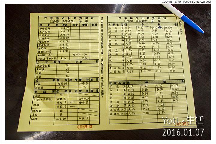 160107 花蓮市區-廟口紅茶 (02)