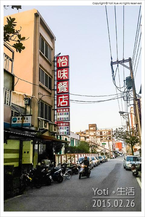 150226 花蓮市區-怡味餐店 (01)