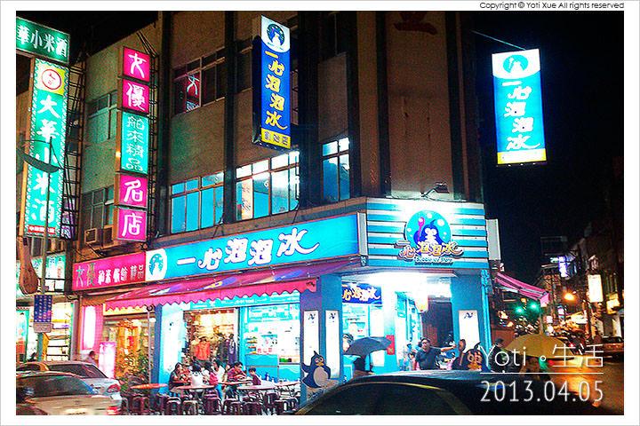 130405 花蓮市區-一心泡泡冰 (01)