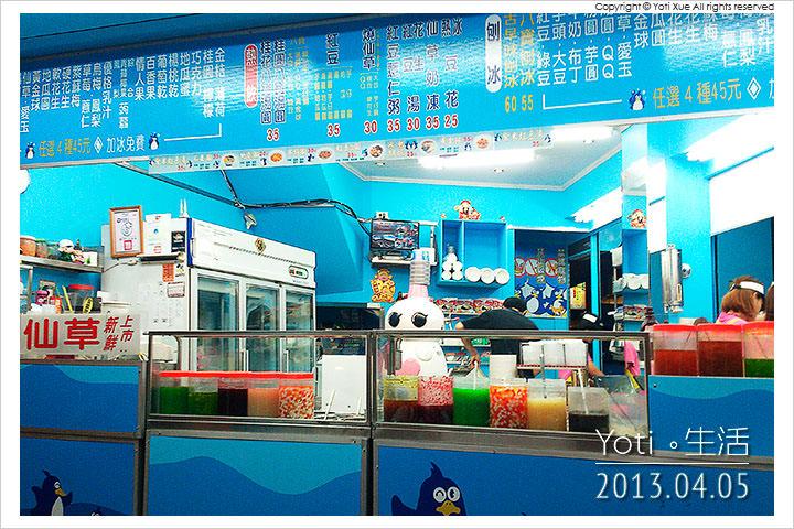 130405 花蓮市區-一心泡泡冰 (02)