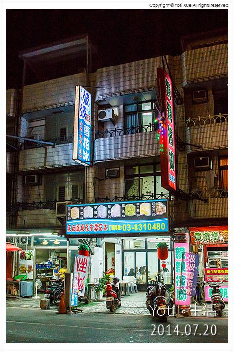 140720 花蓮市區-波波雪花冰 (01)