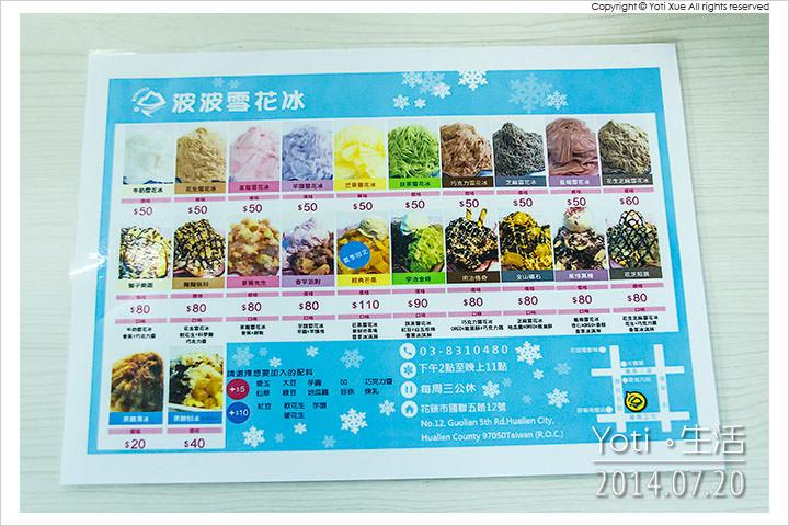 140720 花蓮市區-波波雪花冰 (03)