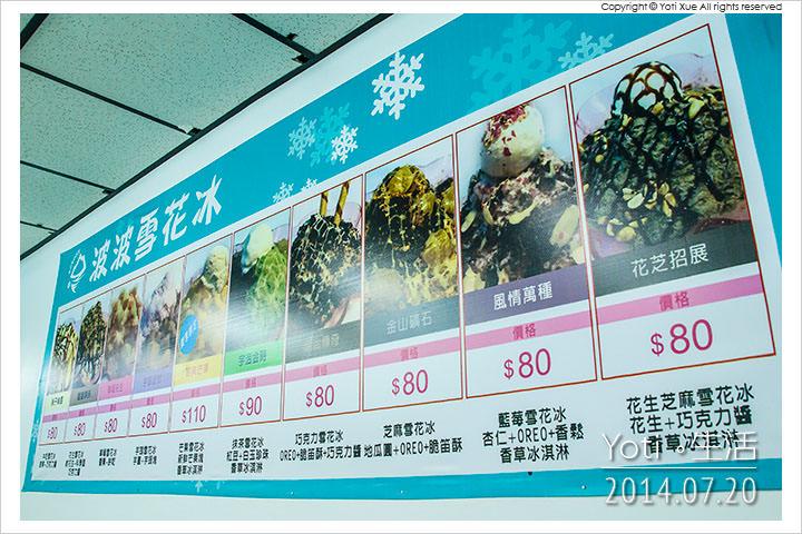 140720 花蓮市區-波波雪花冰 (12)