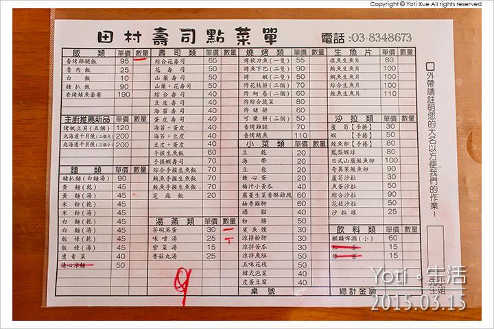 150315 花蓮市區-田村壽司 (02)