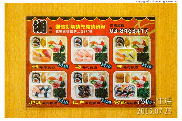 150725 花蓮太昌-湘壽司 (01)