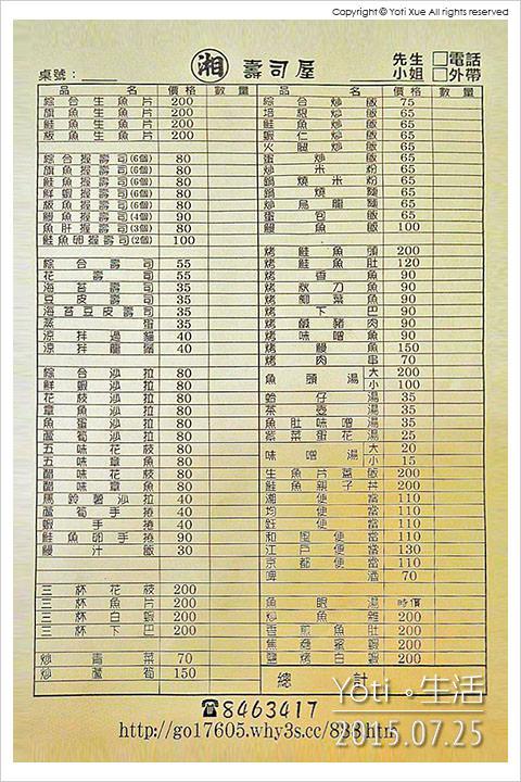 150725 花蓮太昌-湘壽司 (09)