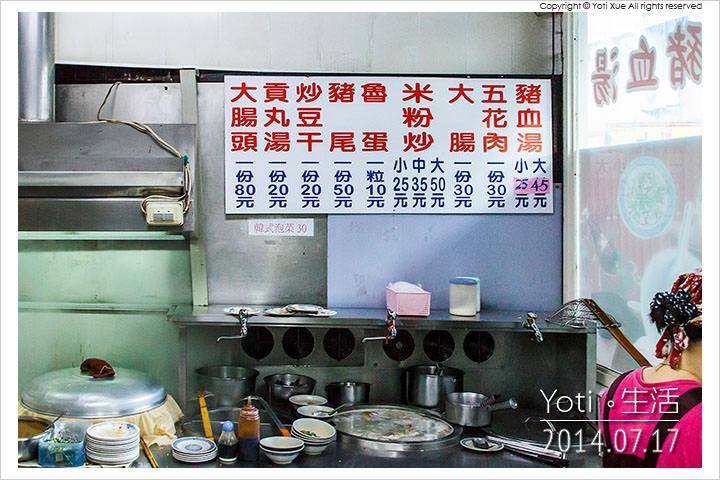 140717 花蓮吉安-春龍小吃(慈惠堂旁豬血湯米粉炒) (03)
