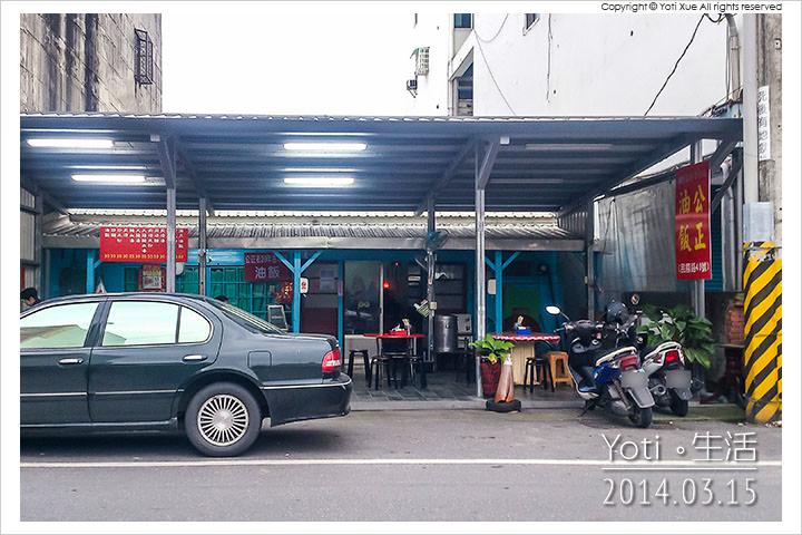 140315 花蓮市區-公正油飯 (01)
