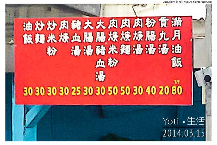 140315 花蓮市區-公正油飯 (02)