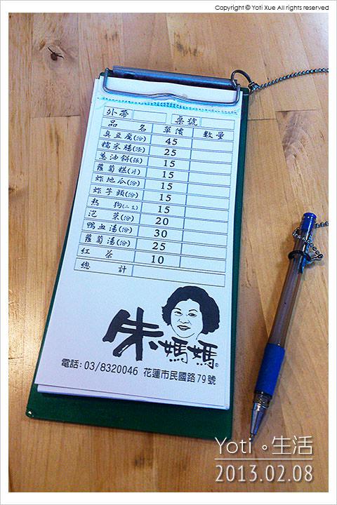 130208 花蓮市區-朱媽媽傳統美食 (03)