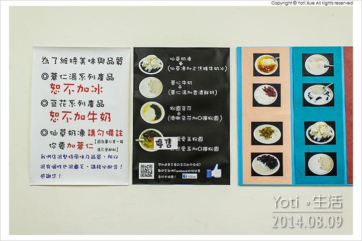 140809 花蓮市區-蔡記豆花(蔡記傳統豆花、薏仁、仙草專賣店) (01)