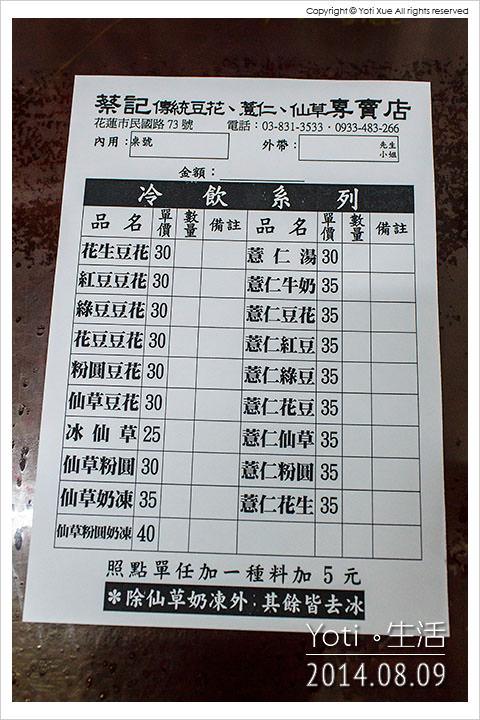 140809 花蓮市區-蔡記豆花(蔡記傳統豆花、薏仁、仙草專賣店) (02)