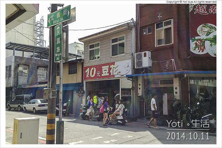 141011 花蓮市區-10元豆花 (01)