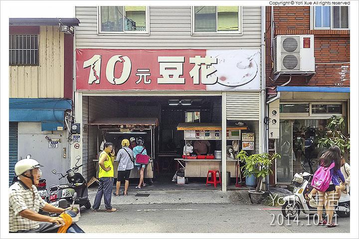 141011 花蓮市區-10元豆花 (02)