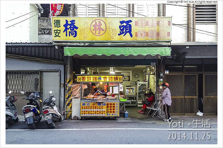141125 花蓮市區-德安橋頭林記香酥雞 (02)