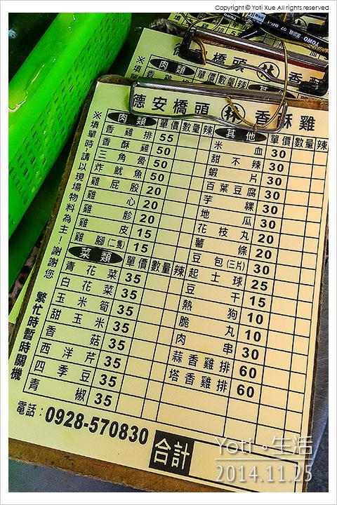 141125 花蓮市區-德安橋頭林記香酥雞 (05)