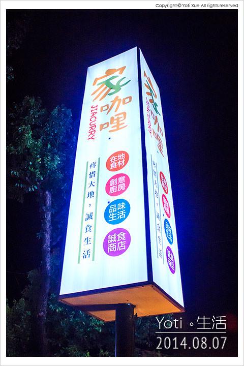 140807 花蓮美崙-家咖哩 Jiacurry (01)