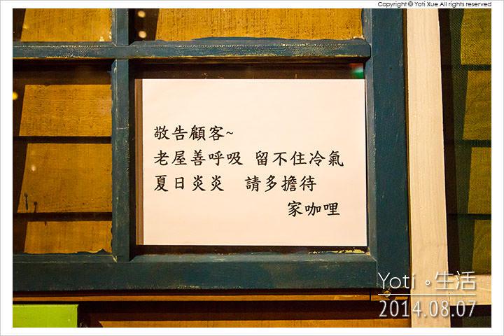 140807 花蓮美崙-家咖哩 Jiacurry (07)