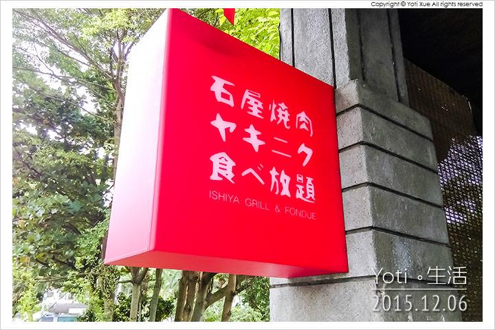 151206 花蓮市區-石屋燒肉火鍋 (02)