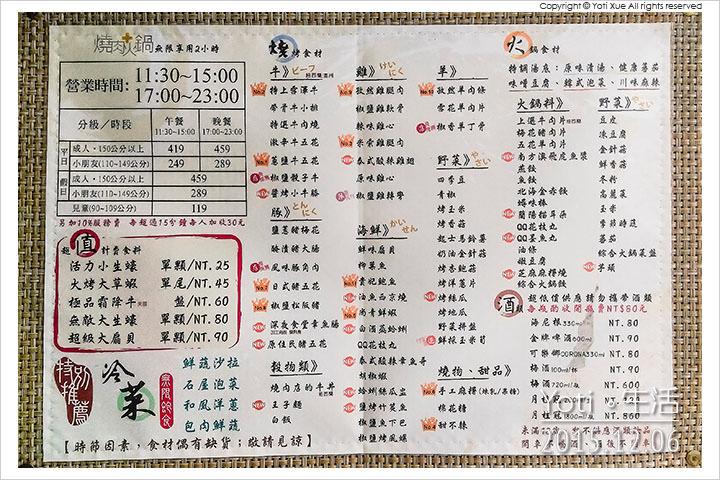 151206 花蓮市區-石屋燒肉火鍋 (04)
