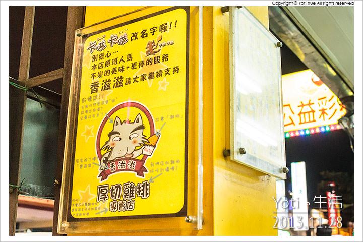 131128 花蓮市區-香滋滋厚切雞排專賣店 (03)