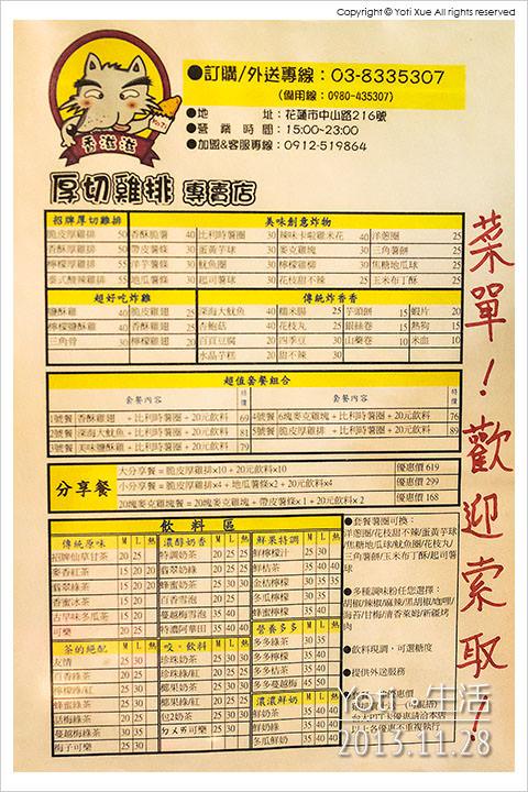 131128 花蓮市區-香滋滋厚切雞排專賣店 (04)