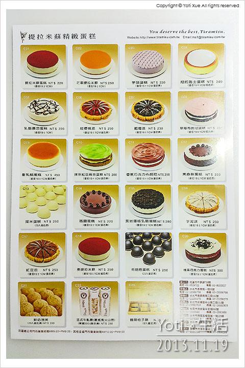 131119 花蓮市區-提拉米蘇精緻蛋糕 (04)