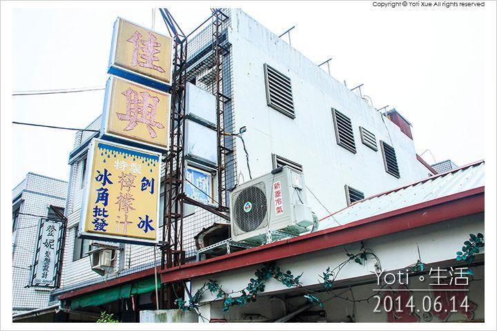 140614 花蓮新城-佳興冰菓室(佳興冰果店) (02)