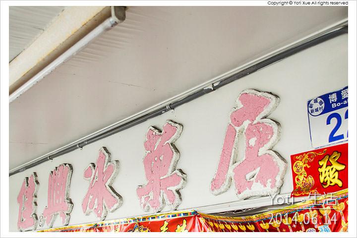 140614 花蓮新城-佳興冰菓室(佳興冰果店) (03)