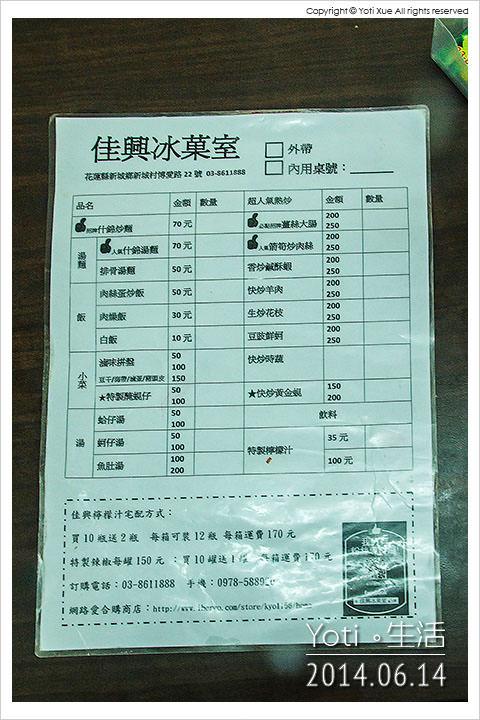 140614 花蓮新城-佳興冰菓室(佳興冰果店) (11)