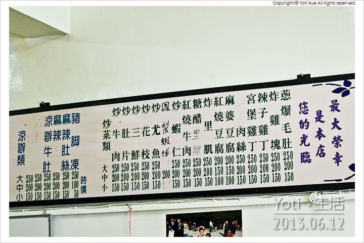 130612 花蓮吉安-南華大陸麵店 (03)