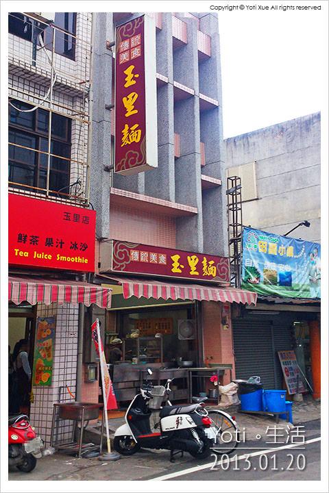 130120 花蓮玉里-傳統美食玉里麵 (01)