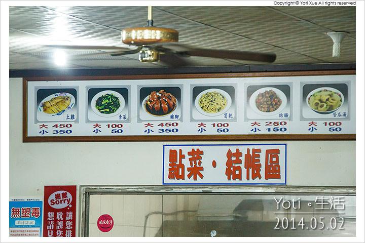 140502 花蓮鳳林-滿妹豬腳 (03)